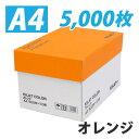 カラーコピー用紙 オレンジ A4 5000枚【送料無料(一部地域除く)】