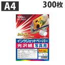 GRATES インクジェットペーパー 光沢写真用 A4 300枚