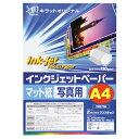 インクジェットペーパーマット紙(写真用) A4 300枚 キラットオリジナル