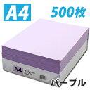 【枚数限定★100円OFFクーポン配布中】カラーコピー用紙 パープル A4 500枚