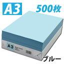 カラーコピー用紙 ブルー A3 500枚
