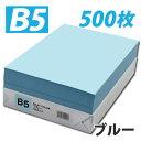 カラーコピー用紙 ブルー B5 500枚