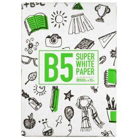 スーパーホワイトペーパー B5 500枚