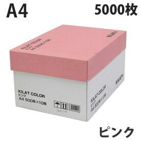 カラーコピー用紙 ピンク A4 5000枚 用紙 OA用紙 印刷用紙 無地『送料無料(一部地域除く)』