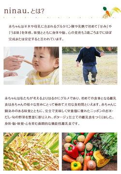 エサンスninau.赤ちゃんのためのお米ポタージュプレーン80g