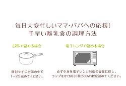ninau.赤ちゃんのためのお米ポタージュお試し4個セット【送料無料(一部地域除く)】