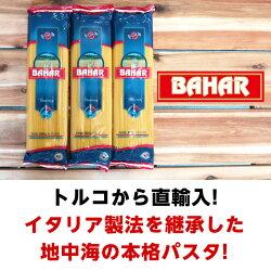 パスタスパゲッティ500g20袋×2箱(40袋)業務用パスタ/バハールデュラム小麦100%パスタ