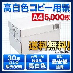 コピー用紙A45000枚高白色(500枚×10冊)