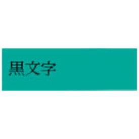TC12G キング 12MM 緑ラベル黒文字