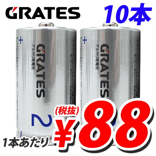 アルカリ乾電池 単2形 10本