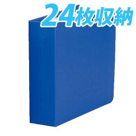 CDホルダー 収納24枚 ブルー