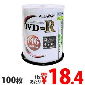 ALL-WAYS DVD-R【100枚】16倍速 4.7GB ホワイトプリンタブル スピンドル CPRM対応 ACPR16X100PW