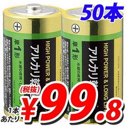 アルカリ乾電池単1形50本キラットオリジナル