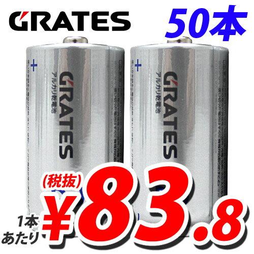 アルカリ乾電池 単2形 50本