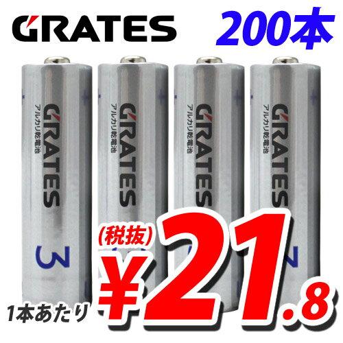 アルカリ乾電池 単3形 200本
