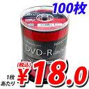 DVD-R 100枚 16倍速 録画用