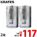アルカリ乾電池 単1形 2本
