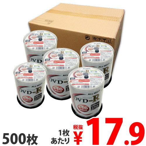 【お買得業務パック】ALL-WAYS DVD-R【500枚】16倍速 4.7GB CPRM対応【送料無料(一部地域除く)】