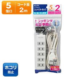 ELPA電源タップコンパクトタップ5P5個口/2mLPT-502N(W)