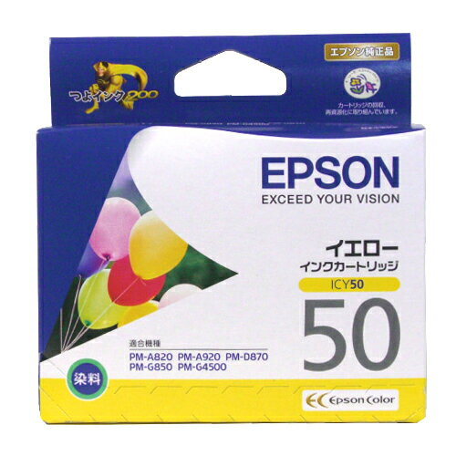 ICY50 EPSON 純正 インク 50 イエロー