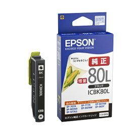 エプソン 純正インク ICBK80L IC80シリーズ 増量タイプ ブラック