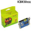 【ポイント10倍】ICBK50 ブラック EPSONリサイクルインク(互換性)〔IC50ブラック〕