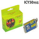 【ポイント10倍】ICY50 イエロー EPSONリサイクルインク(互換性)〔IC50イエロー〕