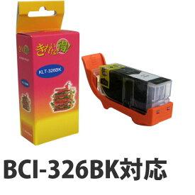 【ポイント10倍】BCI-326BK ブラック CANON リサイクルインク(互換性)〔BCI326BK〕