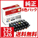 BCI-326+325/6MP キヤノン 6色 純正 インク 326 325【送料無料(一部地域除く)】