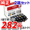 BCI-326+325/5MP キヤノン 5色 純正 インク 326 325 2箱セット【送料無料(一部地域除く)】