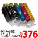 【ポイント10倍】エコパック 互換インク BCI-7e+9/5MP対応 BCI-7e+9 5色セット