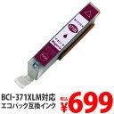 エコパック 互換インク BCI-371XLM マゼンタ(大容量)残量表示あり ICチップ付き
