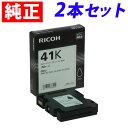 GC41K リコー ブラック 純正 インク 41 2箱セット【送料無料(一部地域除く)】