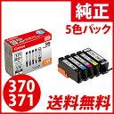 CANON BCI-371XL+BCI-370XL/5MP 5色パック 大容量 純正 インクタンク インクカートリッジ マルチパック【送料無料(一…