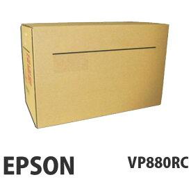 EPSON VP880RC リボンカートリッジ 黒 1セット(6本)【代引不可】【送料無料(一部地域除く)】