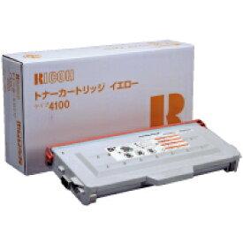 タイプ4100 イエロー 純正品 RICOH リコー【代引不可】【送料無料(一部地域除く)】