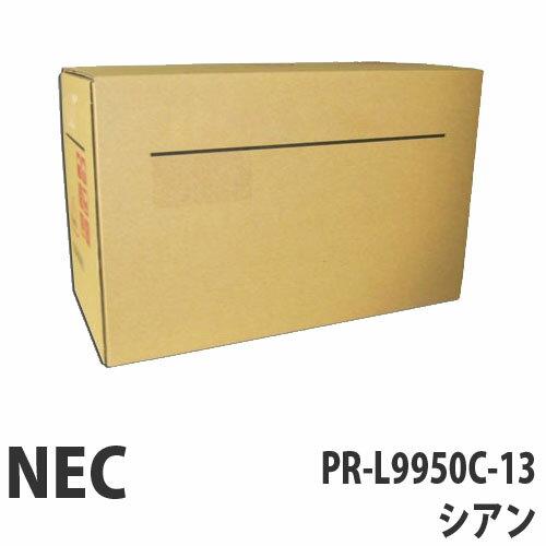 PR-L9950C-13 シアン 純正品 NEC【代引不可】【送料無料(一部地域除く)】
