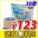 【お得な箱買い!】ニトムズ PROSELF 布粘着テープSE 30巻 PK-30