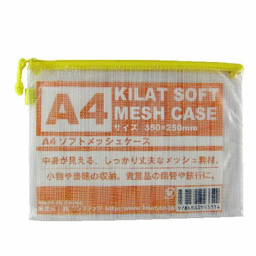 ソフトメッシュケース A4