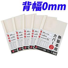 【売切れ御免】アコ・ブランズ・ジャパン 熱製本カバー 0mm アイボリー表紙 TCW00A4R