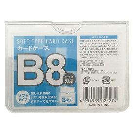 ソフトカードケース B8 60枚
