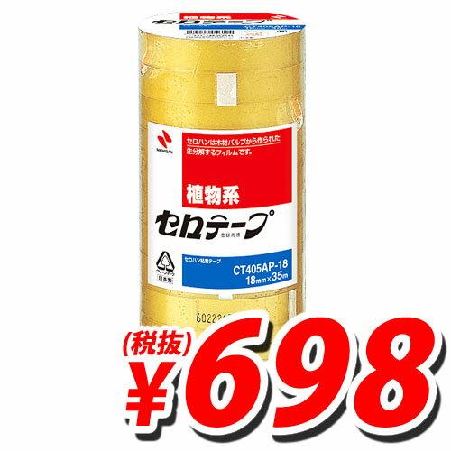 【特価】ニチバン セロテープ工業用 18mm 10巻 CT405AP-18