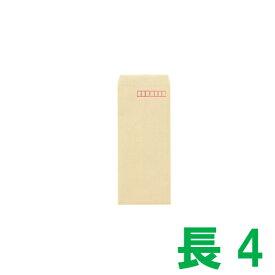 長4 クラフト封筒50g/(平方メートル) 1000枚