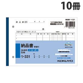コクヨ NC複写簿ノーカーボン3枚納品書 受領付 7行50組 10冊 B6ヨコ ウ-331