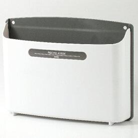 ソニック リサイクルボックス (マグネット付) グレー