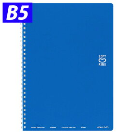 コクヨ KOKUYO KOKUYO ソフトリングノート セミB5 B罫 ブルー ス-SV301BT-B