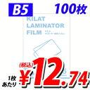 【ポイント10倍】ラミネートフィルム B5サイズ 100枚 100ミクロン ラミネーターフィルム