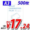 ラミネートフィルム A3サイズ 500枚 100ミクロン ラミネーターフィルム【送料無料(一部地域除く)】