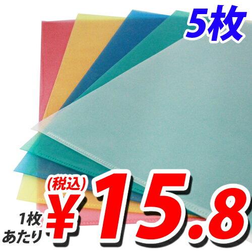 クリヤーホルダー カラー A4 5枚