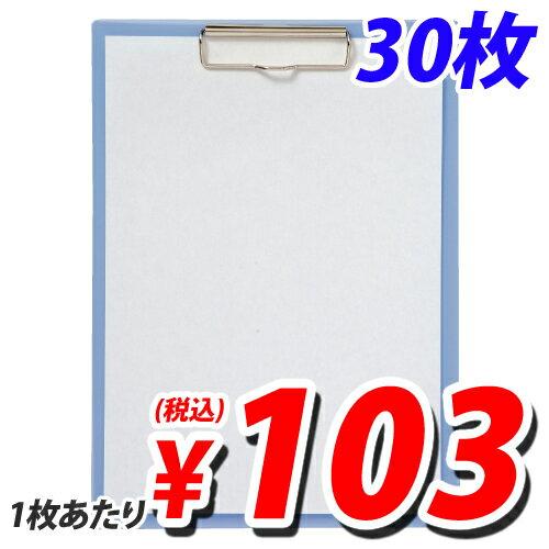 【ポイント10倍】クリップボード A4 30枚